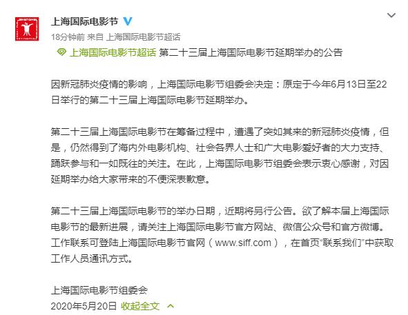 受疫情影响,上海国际电影节、电视节均宣布延期