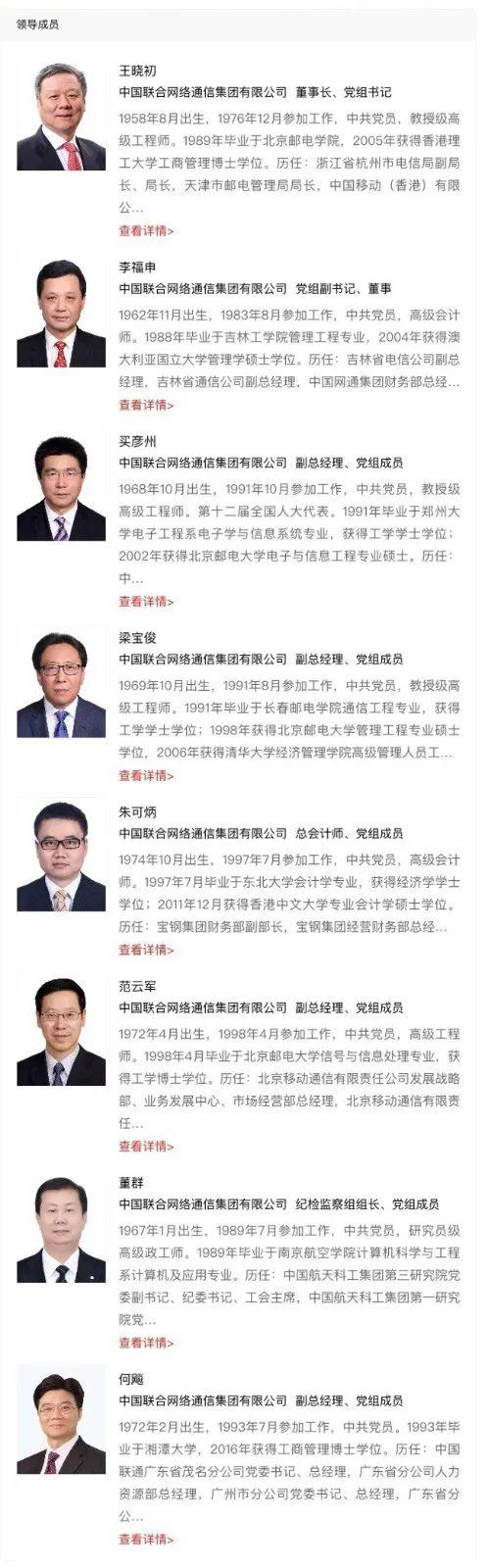 中国联通官网_人事任免 何飚升任中国联通副总经理【附联通领导班子】 中国