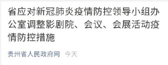 贵州开放影剧院但禁吃零食 网友:缺少灵魂