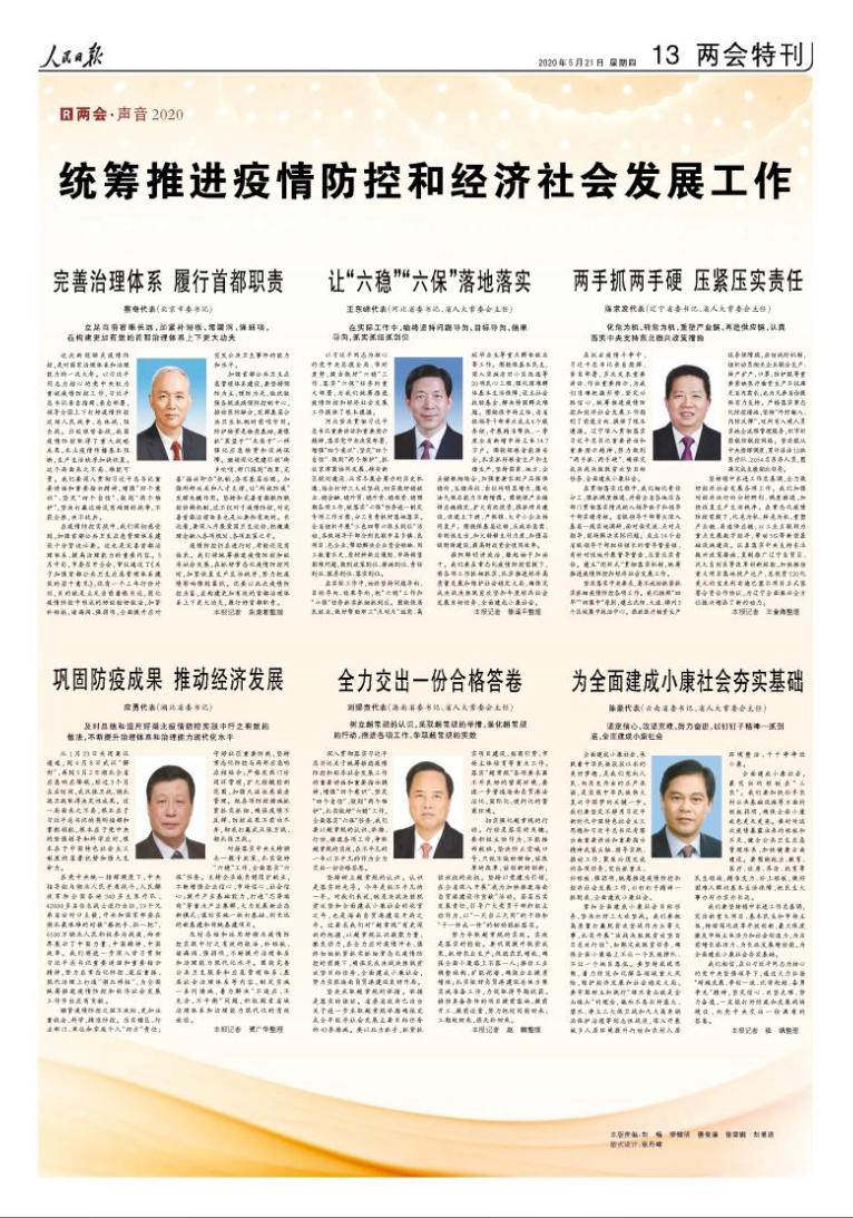 人民日报刊发陈求发文章:《两手抓两手硬,压紧压实责任》
