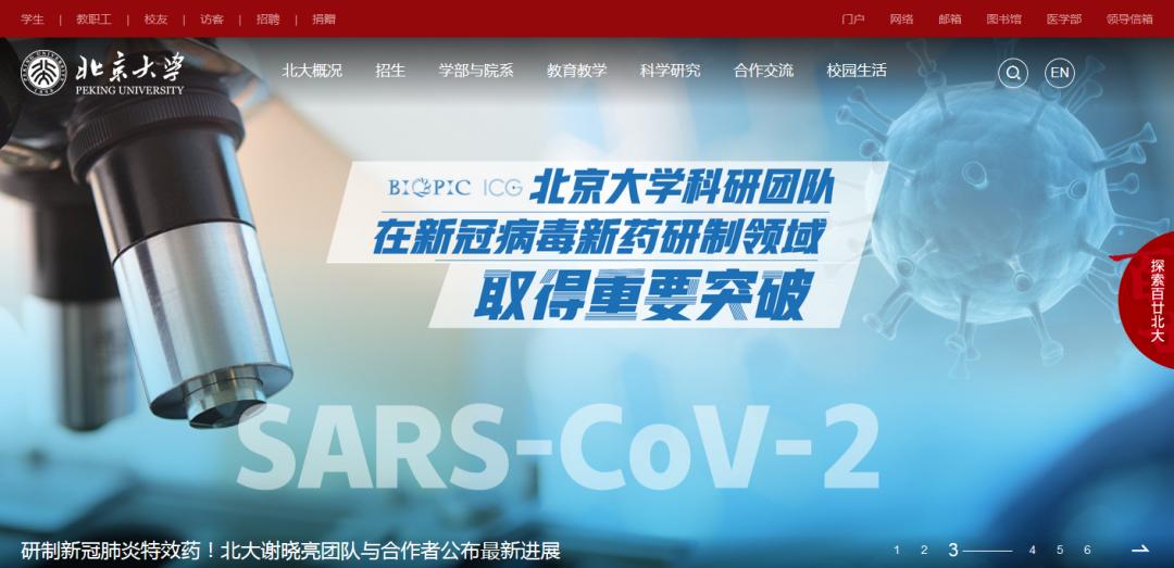 北京大学网站截图