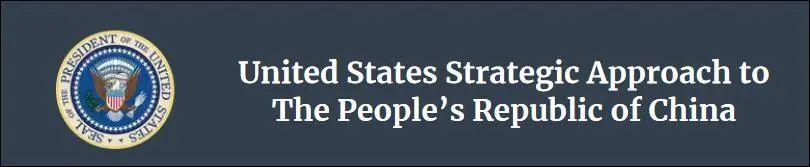 《美国对中国战略方针》文件截图
