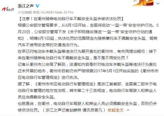 注意!在浙江衢州骑乘电动自行车不戴安全头盔会被依法处罚