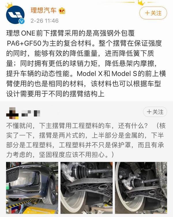 理想汽车2月26日社交媒体账号截图