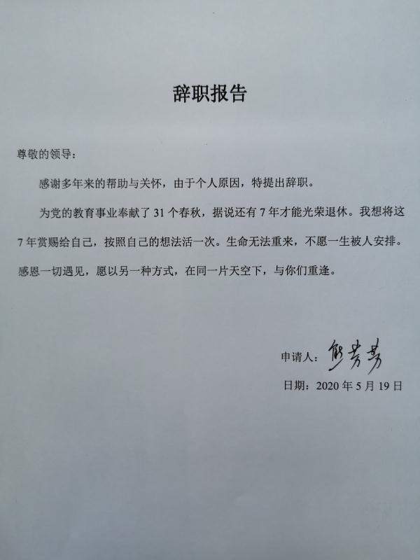 熊芳芳写下的辞职报告。本文图片均由受访者熊芳芳提供