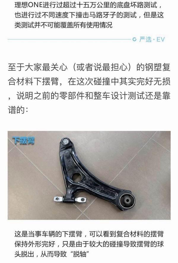 """""""独家""""文章网络截图,当事车辆被拆下的零部件图片出现其中"""