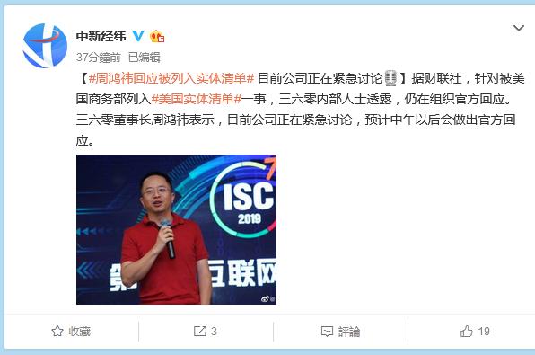 """美又将33家中国公司及机构列入""""实体清单"""" 360等回应"""