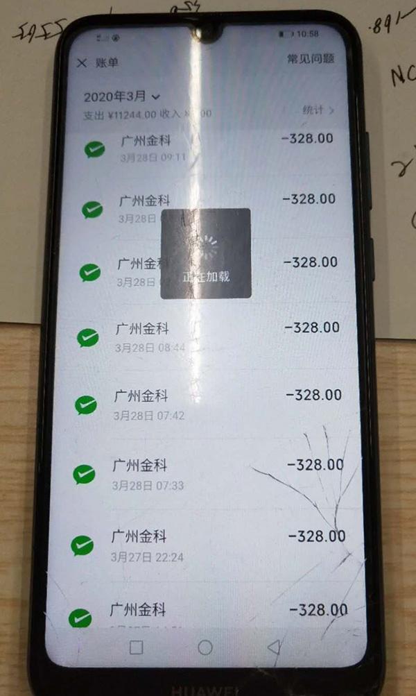 陈师长称,他的孩子在多个游玩平台充值游玩,将近4万元。