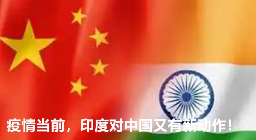 印度政府冻结字节跳动银行账户,字节称是非法行为起诉