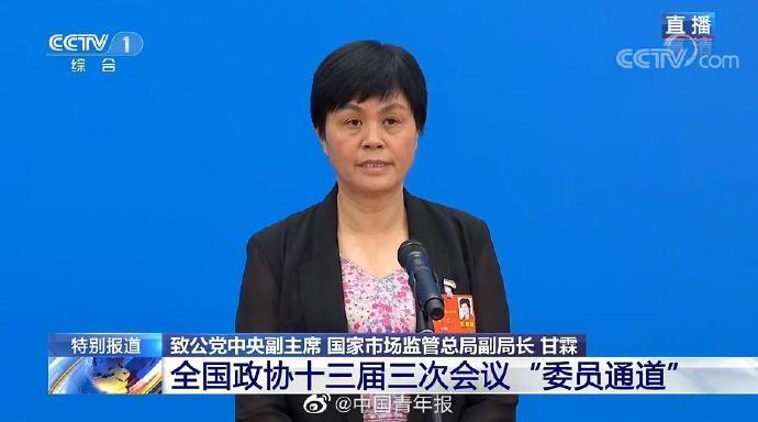市场监管总局副局长:政府建立消费投诉公示制度
