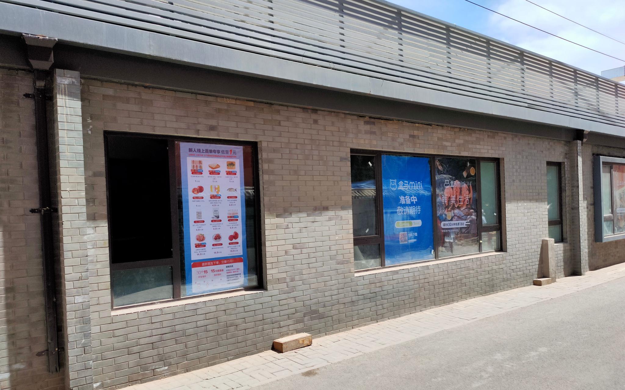 盒马mini进入北京市场,首店选址黄寺大街