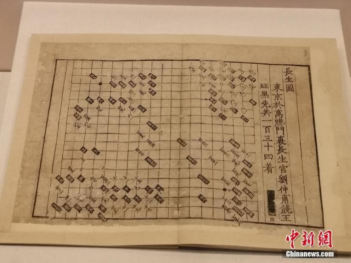 图为古代围棋著作、铁琴铜剑楼旧藏宋刻本《忘郁闷清笑集》。中新社记者 杜洋 摄