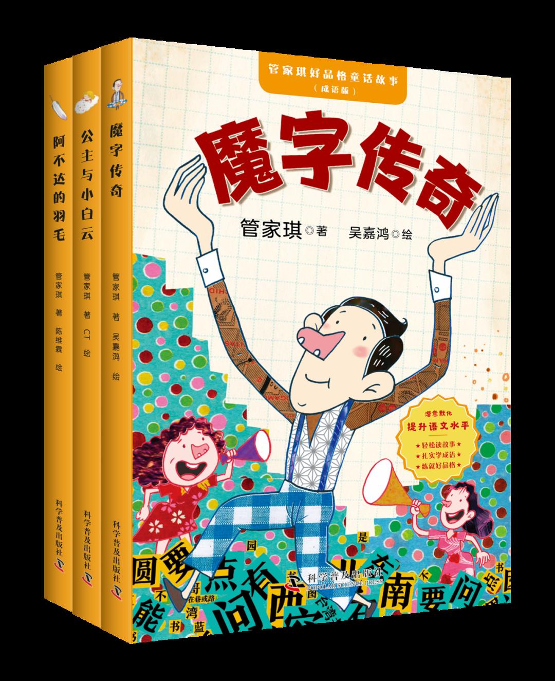 阳光童书 | 《管家琪好品格童话故事(成语版)》:跟着童话作家学写作