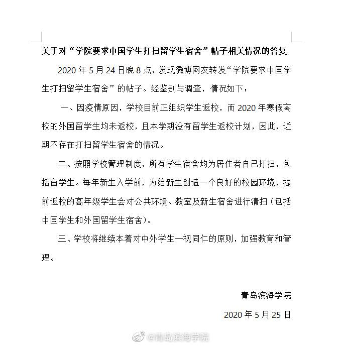 山东一学院要求中国学生打扫留学生宿舍?校方回应了