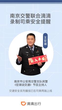 """南京交警联合滴滴推出""""王宏琪""""版安全语音播报"""
