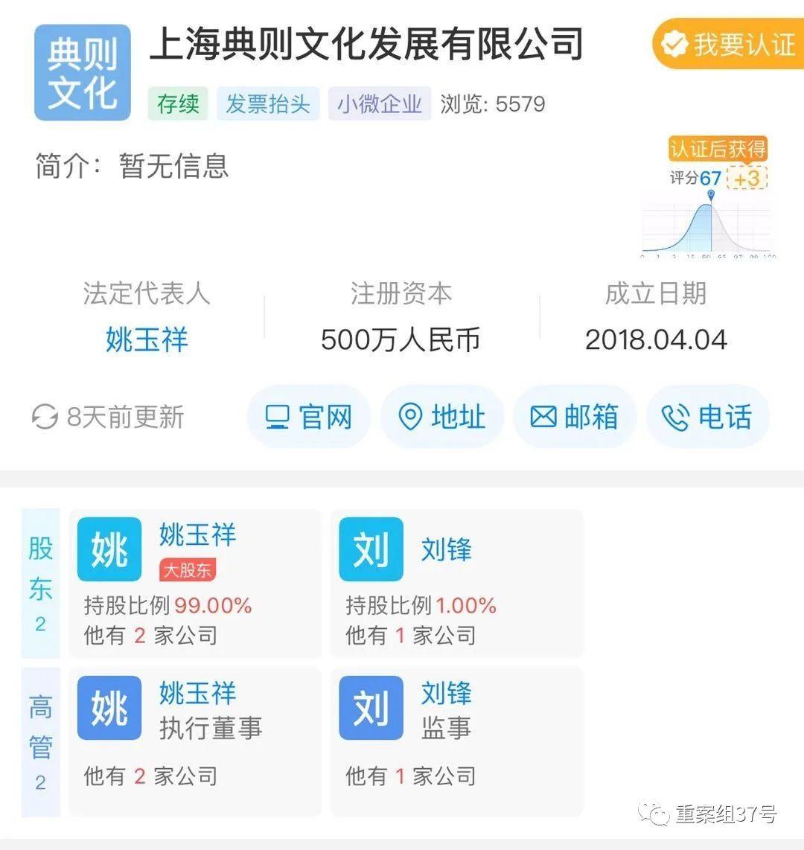 上海典则文化发展有限公司天眼查页面截图。
