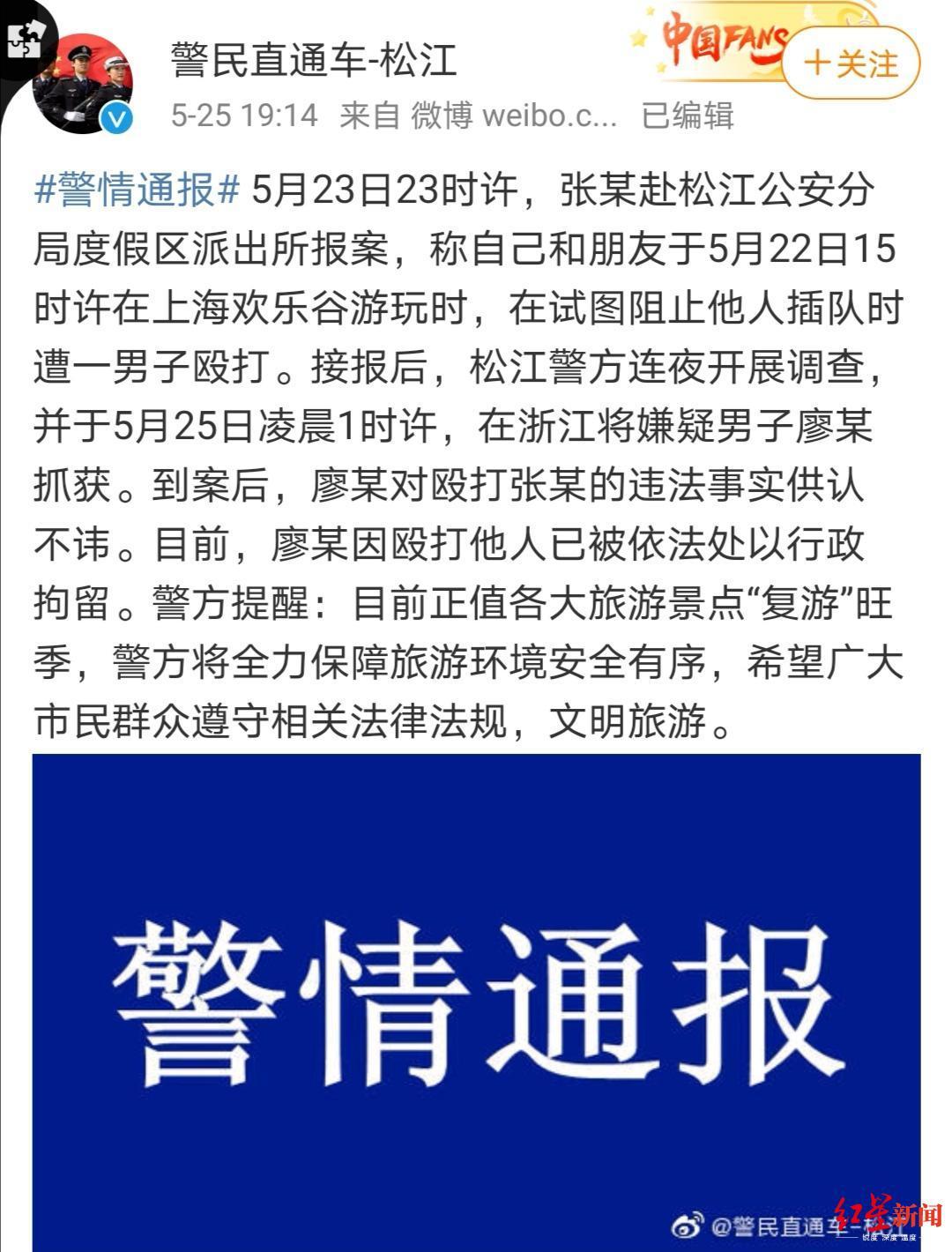 男子插队殴打劝阻者被行拘 伤者:已与上海欢乐谷和解