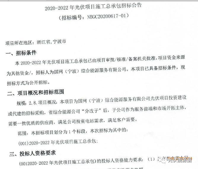 国家电网(宁波)2020-2022年光伏项目招标