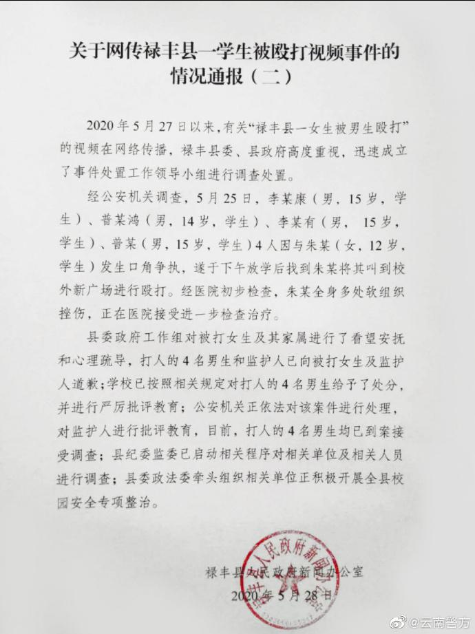 云南禄丰12岁女生被4男生殴打 涉事男生到案接受调查