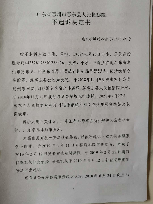广东男子遭围殴后捅伤5人案:检方决定对围殴一方不起诉