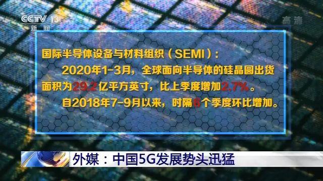 外媒:中国5G发展势头迅猛 已经稳居全球5G领导地位