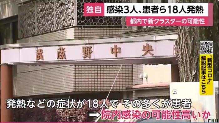 日媒报道,位于东京小金井市的武藏野中央医院疑似出现院内感染,可能是东京解除紧急状态后发生的首次集体感染。(图片来源:日本富士电视台视频截图)