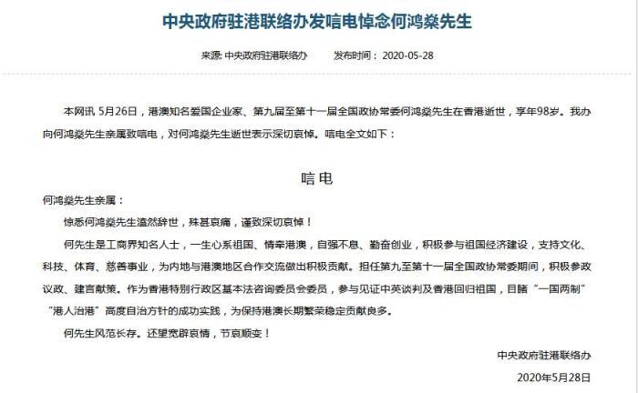 香港中联办发唁电悼念何鸿燊