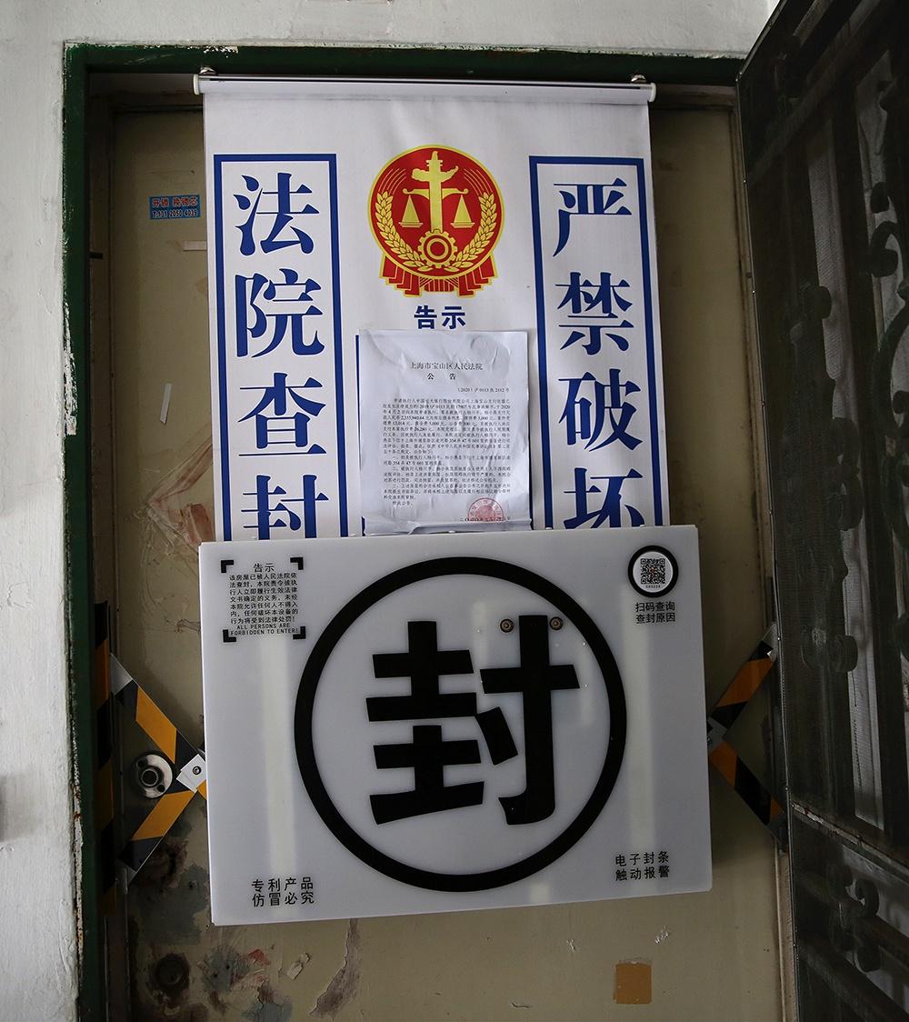 打官司遇老赖怎么办?上海法院首次采用电子封条,动了会发声