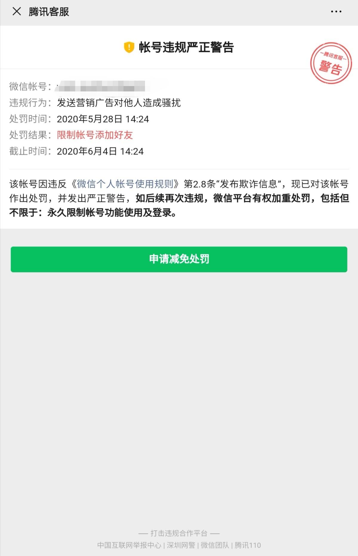 黑龙江绥芬河:对部分路段与车辆实行交通管制