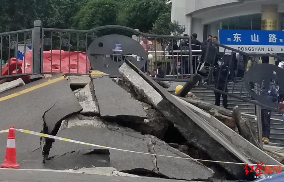贵阳市区路面突然开裂拱起1米多高 正排查原因