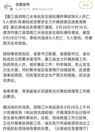 云南一水电站发生疑似爆炸事故,致6死5伤