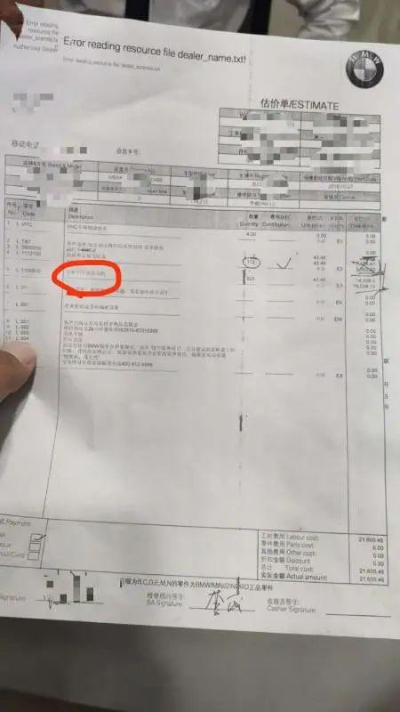 """預估維修價21600元,其中注明""""分解與組裝""""發動機步驟。? 受訪者供圖"""