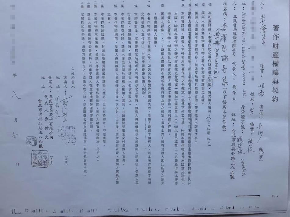 李澤厚回應著作版權糾紛:無經濟方面訴求 打的就是名譽權圖片