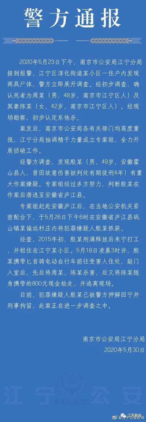 南京夫妻遇害案细节:女儿躲过一劫 嫌犯系刑满释放