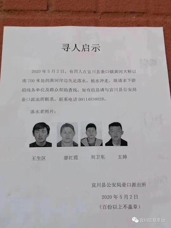 陕西宜川4人落入黄河被水冲走 警方请求下游帮忙查找