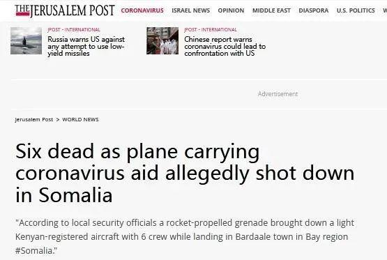 《耶路撒冷邮报》报道截图