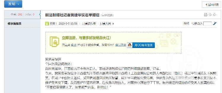5月5日,大江论坛的帖子,主题是《新法制报社记者黄建华实名举报信》。