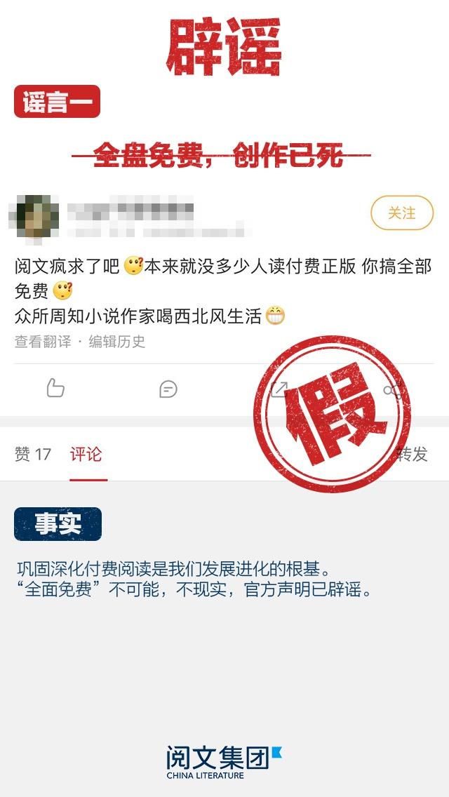 阅文事件持续升级:作者发起断更节 官方三度辟谣