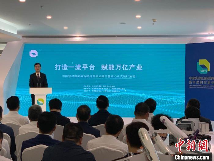 中国快递物流装备物资集中采购交易中心正式运行