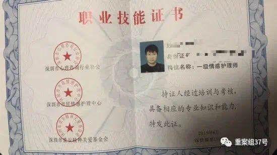 """▲导师如辉给记者发来的""""一级情感护理师""""职业技能证书。"""