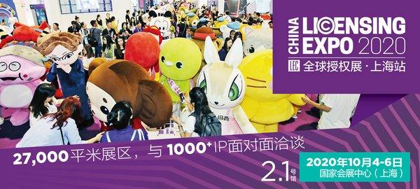 美食展大全 2020年 中国的基本知识产权授
