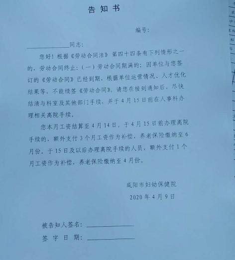 """咸陽婦幼保健院要求7名醫護""""自愿辭職"""",下周勞動仲裁圖片"""
