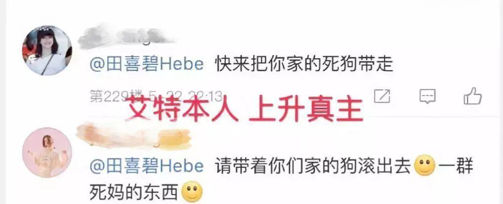 """Hebe""""逆风转发""""丢掉代言?还落到了""""冤家""""张韶涵手里"""
