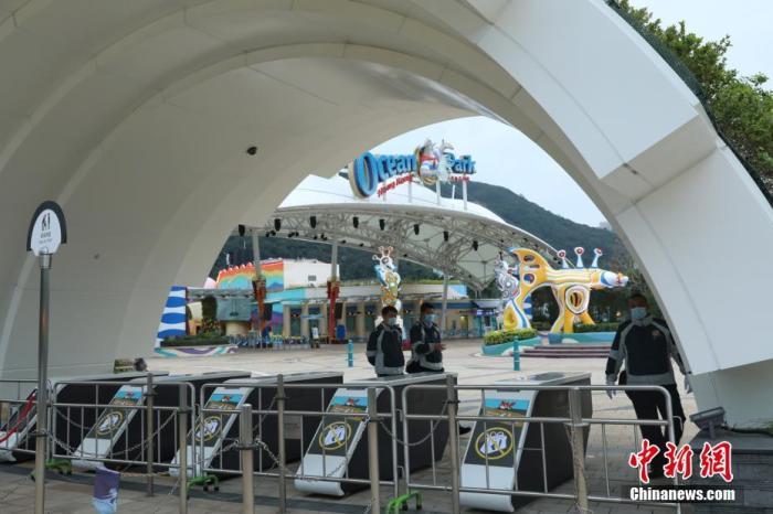 原料图:香港海洋公园入口关闭,保安人员均佩戴口罩。中新社记者 谢光磊 摄