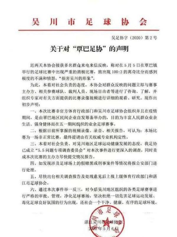 3比分 吴川足协:涉嫌严重消极比赛