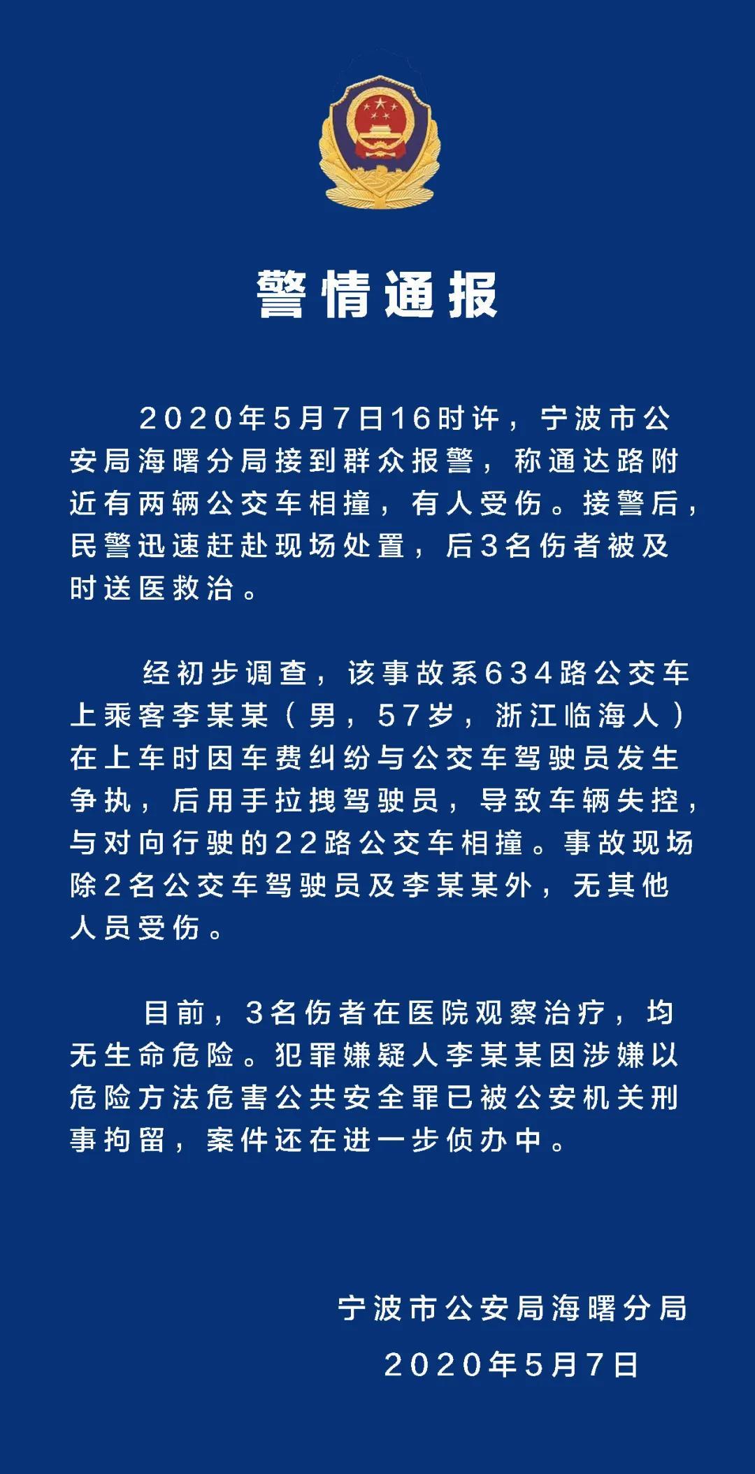浙江两公交车相撞原因公布:竟然为了一块钱车费