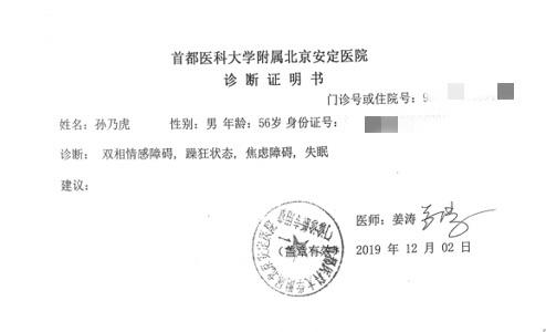 村办企业董事长被控三宗罪 家属称申请精神鉴定遇阻
