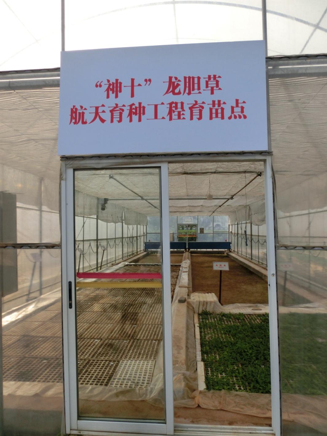 太空育栽基地