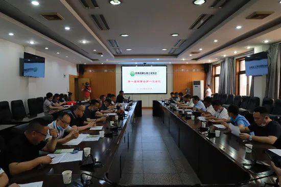 贵州省磷石膏工业协会在贵阳成立