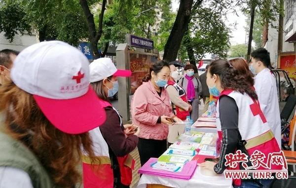 """驻马店驿城区红十字会举行""""5·8世界红十字日""""公益活动"""